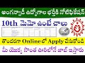 Anganwadi Recruitment 2020-21 || Anganwadi Jobs 2020 In Telugu || No Exa...