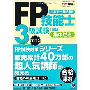 FP技能士3級試験 最短集中ゼミ'11~'12 [単行本(ソフトカバー)]