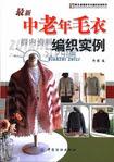 Превью Zuixin Maoyi Bianzhi Shili 2008 sp-kr (350x496, 175Kb)