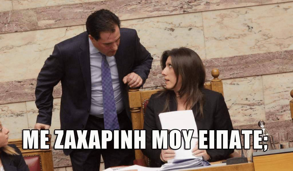 zoi_adonis_zaxarini