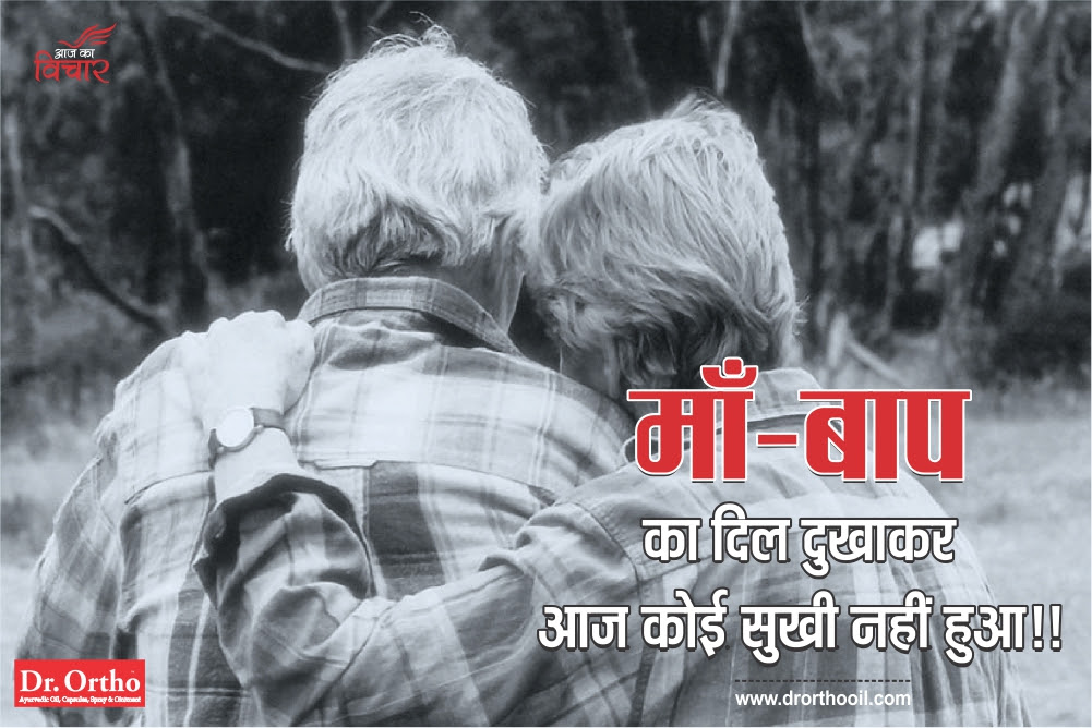 New 8 Best Thoughts On Mother Father Quotes In Hindi Yakkuuin