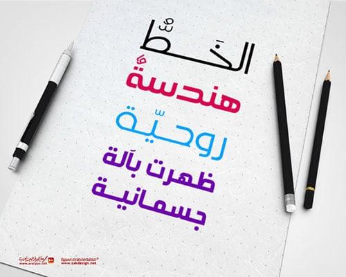 Ara Hamah Free Arabic Fonts family 2 50+ Beautiful Free Arabic Calligraphy Fonts 2014