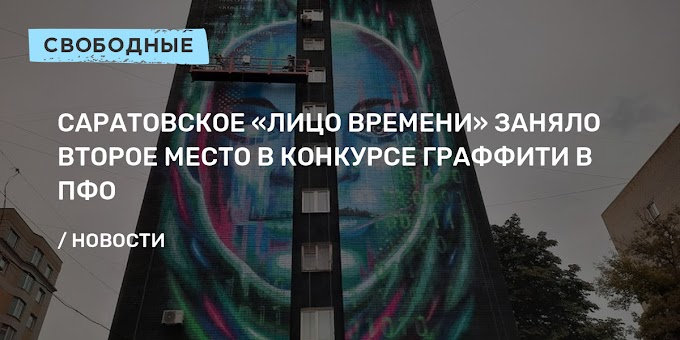 Саратовское «Лицо времени» заняло второе место в конкурсе граффити в ПФО