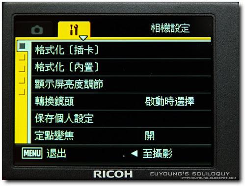 GX200_menu_26 (euyoung's soliloquy)
