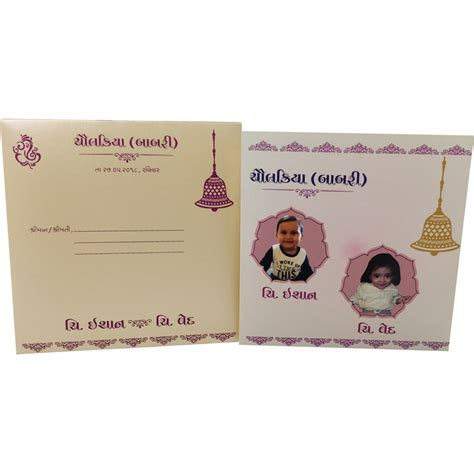 Mundan Cards ? Wedding Card   Get Latest Price From Metro
