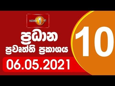 News 1st: Prime Time Sinhala News - 10 PM | (06-05-2021)