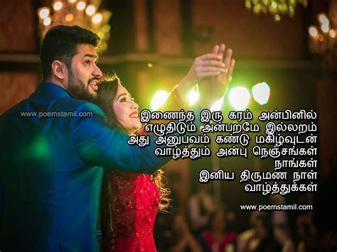 Happy Wedding Day (Anniversary) Kavithai In Tamil   Poems