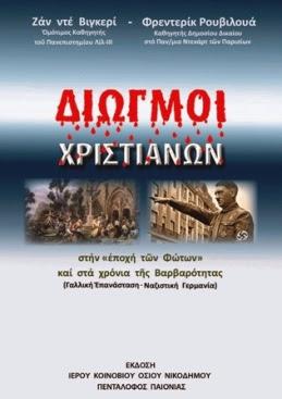 Diogmoi Xristianon