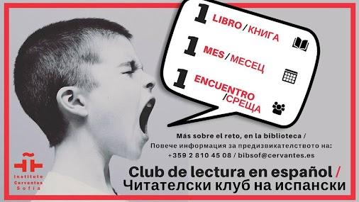 Reading club challenge: 1 book + 1 month + 1 meeting | Instituto Cervantes Sofia | June 1  READING CLUB...
