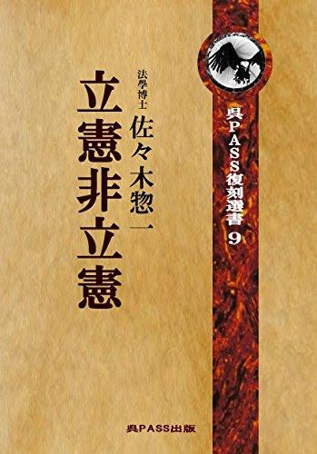 立憲非立憲 (1950年) (朝日文庫)