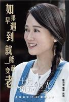 十月初五的月光(Return of the Cuckoo)poster