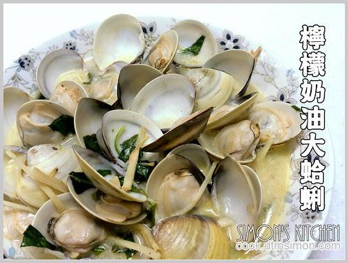 奶油檸檬蛤蜊00