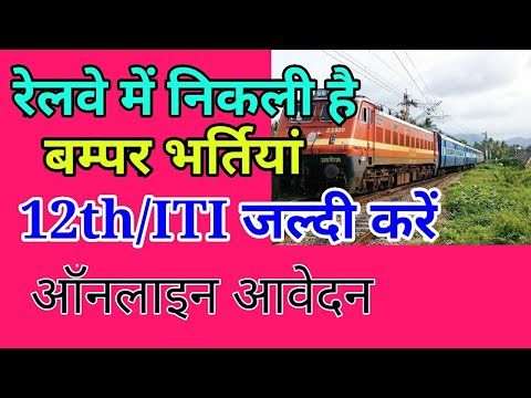 रेलवे भर्ती 2020: Southern Railway Recruitment 2020 | Latest Government Jobs