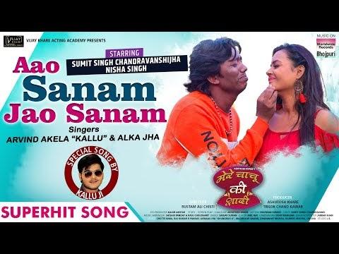 Aao Sanam Jao Sanam #Sumit Singh Chandravanshi #Nisha Singh #Arvind Akela Kallu |Bhojpuri Movie 2021