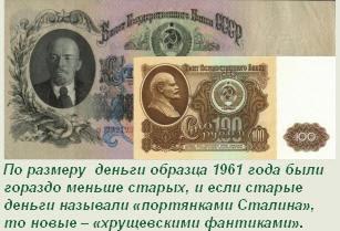 По размеру  деньги образца 1961 года были гораздо меньше старых, и если старые деньги называли «портянками Сталина», то новые – «хрущевскими фантиками».