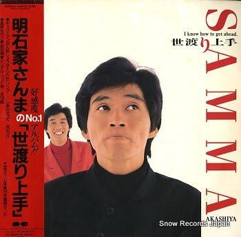 AKASHIYA, SANMA yowatari jouzu