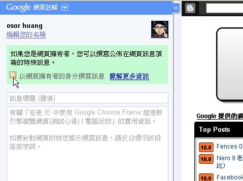 googlesidewiki-05