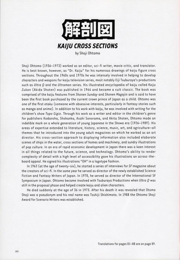 """Shoji Ohtomo - """"Kaiju Zukan"""" (Monster Picture Book) Biography Page"""
