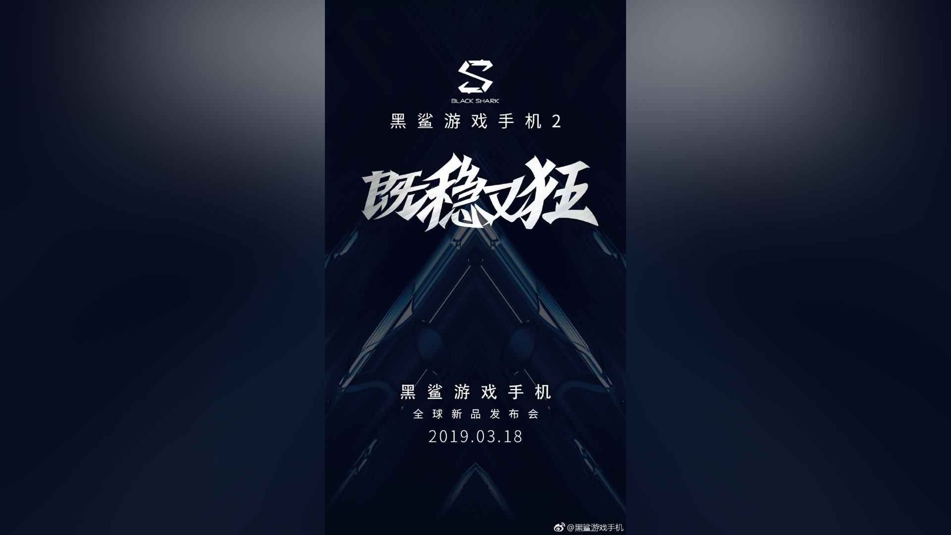 Xiaomi to unveil Black Shark 2 gaming phone on March 18 in Beijing