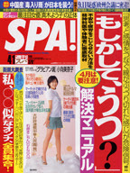 SPA!の JPG