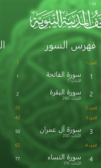 a6e38919 92a6 49a5 9240 5debe6e3226f مجمع الملك فهد يُطْلق تطبيق مصحف المدينة على ويندوز فون