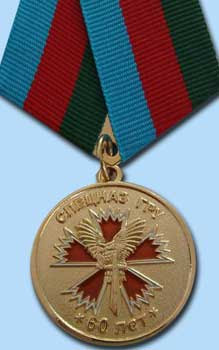 http://www.sibznak.net/actions/image/work_images/metall_productions/war%20badges/big/medal_6o_let_specnaz.jpg