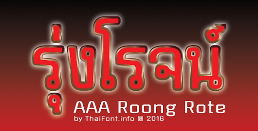 AAA Roong Rote2