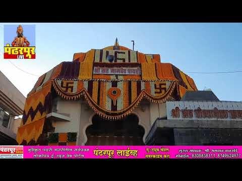 Pandharpur Live ; कार्तिकी वारी: धावूनी ये विठ्ठला सत्वरी...