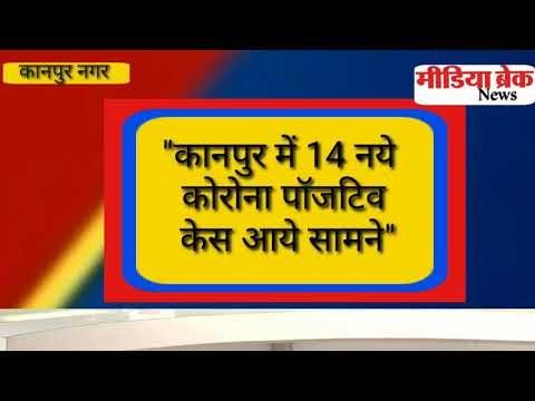 """कानपुर में 14 नये कोरोना पॉजटिव केस आये सामने"""""""