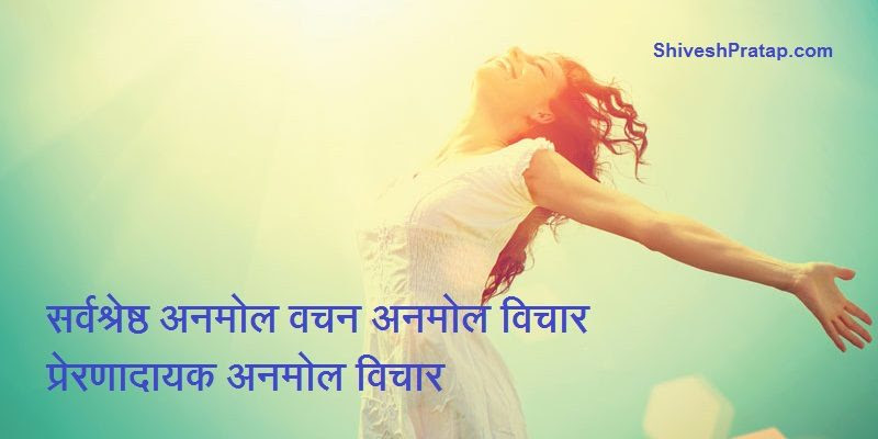 Thought In Hindi One Line Archives Shiveshpratapcom