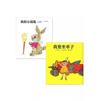 大師禮讚~松谷美代子繪本(一)2冊