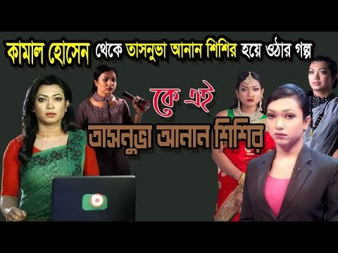 কে এই তাসনুভা আনান শিশির | Who is Tasnuva Anan Shishir | Biography | Information |