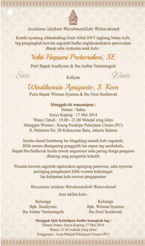 undangan pernikahan bahasa jawa undangan pernikahan