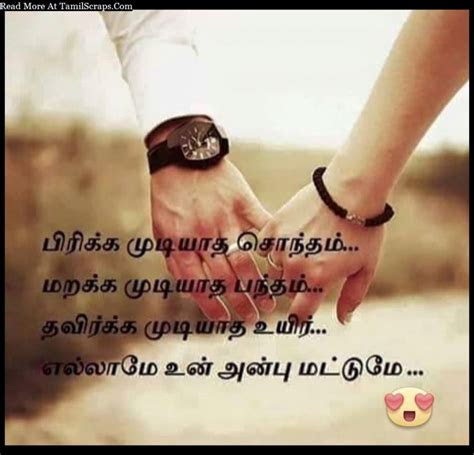 Love Couple Quotes In Tamil