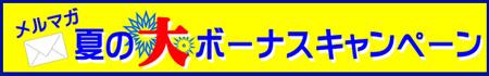 松菱メールマガジン,夏の大ボーナスキャンペーン開催中!<br/>