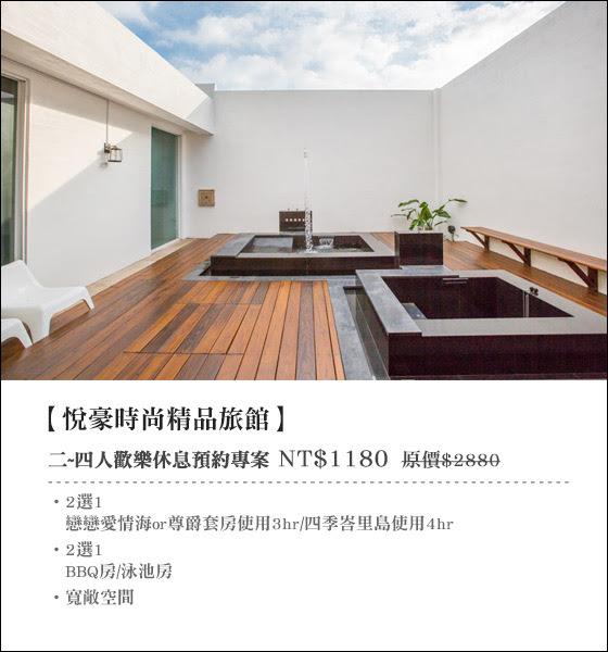 悅豪時尚精品旅館/台中/汽車旅館/悅豪 / 多人/KTV/烤肉