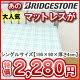 期間限定スペシャル価格【BRIDGESTONE】シングルマットレス[90×195×厚さ4cm...