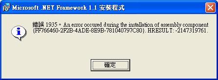 netframeworkinstallation_1935_error