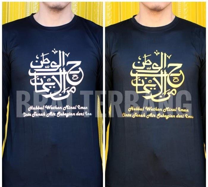 Tulisan Kaligrafi Hubbul Wathon Minal Iman Contoh Kaligrafi