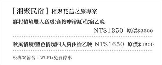 湘聚民宿/湘聚/花蓮/民宿/七星潭/炸彈蔥油餅/住宿