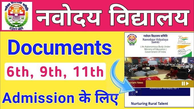 Navodaya Vidyalaya Admission New Update for class 6, 9th, 11th | JNVST Admission Update
