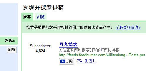 Google Reader推出订阅发现和推荐