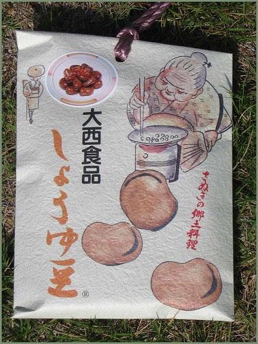 153 Sanuki shooyu mame