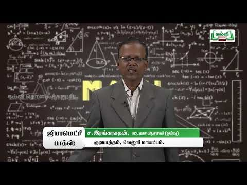 ஜியாமெட்ரி பாக்ஸ் Std 9 Maths வடிவியல் வட்டம் தேற்றங்கள் Kalvi TV