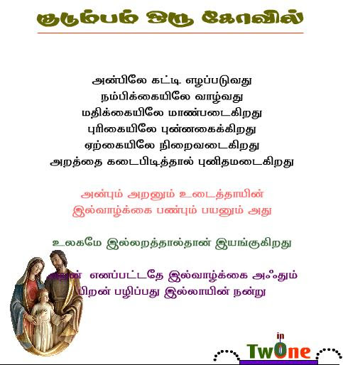 25th Wedding Anniversary Quotes For Parents In Tamil Image Quotes At