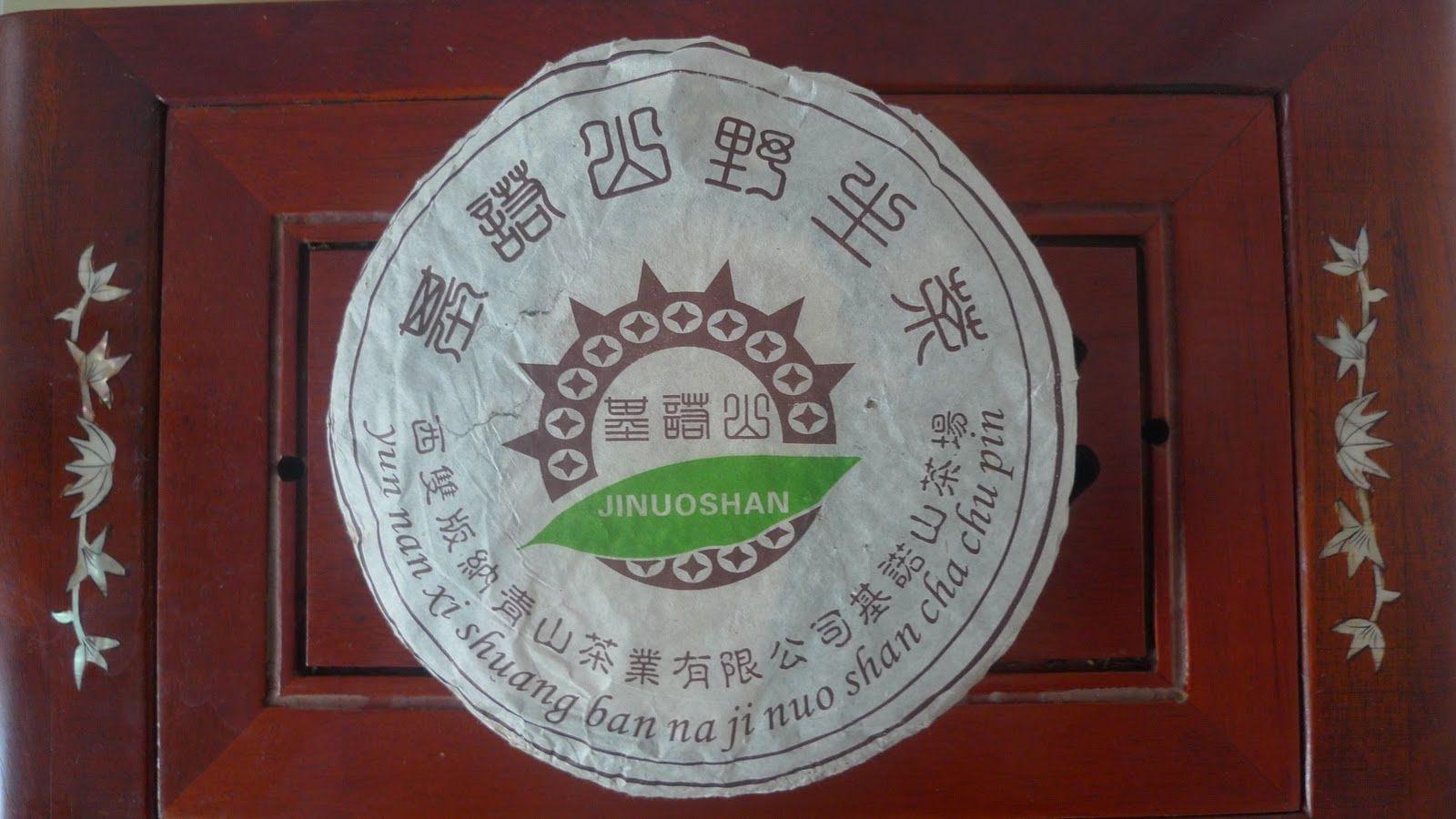 2004 Jinuoshan Youle