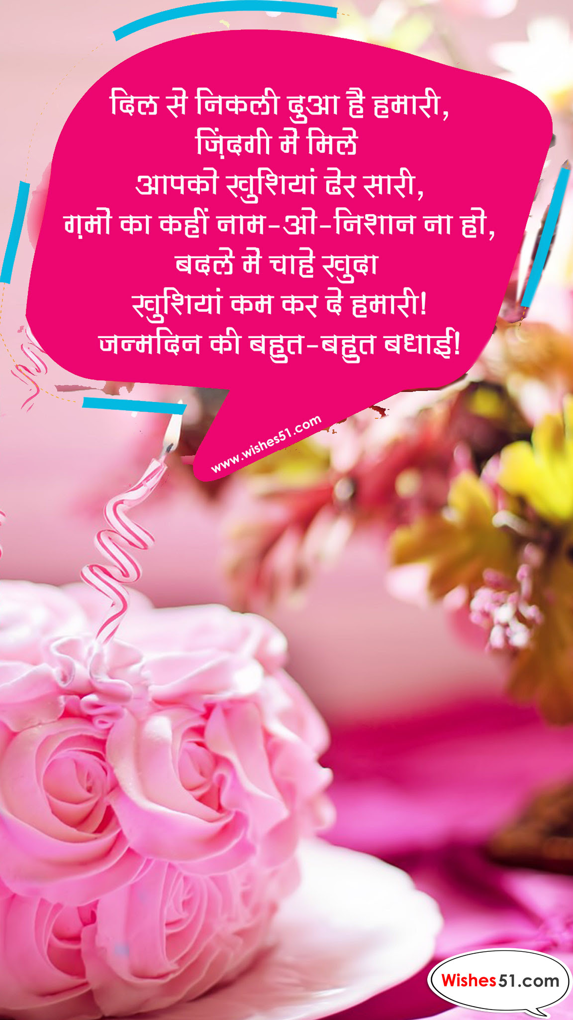 Top 5 Happy Birthday Wishes In Hindi Best Happy Birthday Wishes In