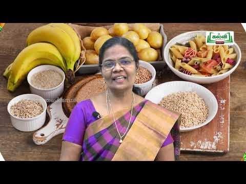 11th Nutrition கார்போஹைட்ரேட்டுகள் மற்றும் சக்தி அலகு 9 பகுதி 1 Kalvi TV