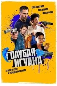 гей фильм на русском языке смотреть онлайн