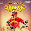 Music Review (Tamil) : Kadaikutty Singam